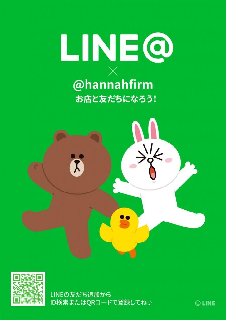 LINE ハンナファーム